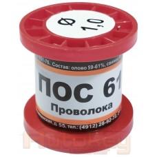 Припой ПОС 61 | без канифоли | ⌀ 1.0 мм | 100 гр